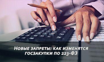 Новые запреты: как изменятся госзакупки по 223-ФЗ