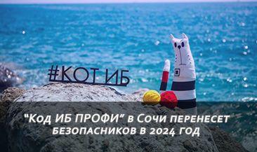 """""""Код ИБ ПРОФИ"""" в Сочи перенесет безопасников в 2024 год"""