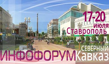 Конференция «Инфофорум-Северный Кавказ»