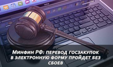Минфин РФ: перевод госзакупок в электронную форму пройдет без сбоев