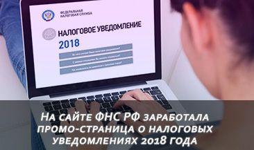 На сайте ФНС РФ заработала промо-страница о налоговых уведомлениях 2018 года