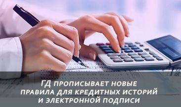 ГД прописывает новые правила для кредитных историй и электронной подписи