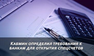 Кабмин определил требования к банкам для открытия спецсчетов