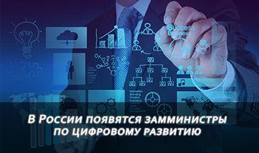 В России появятся замминистры по цифровому развитию