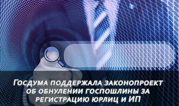 Госдума поддержала законопроект об обнулении госпошлины за регистрацию юрлиц и ИП