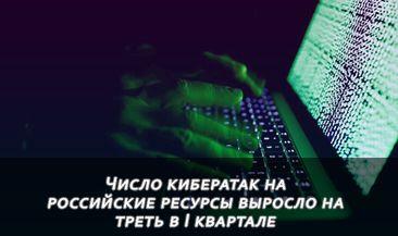 Число кибератак на российские ресурсы выросло на треть в I квартале