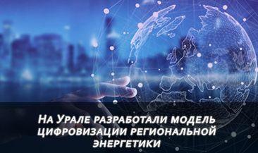 На Урале разработали модель цифровизации региональной энергетики