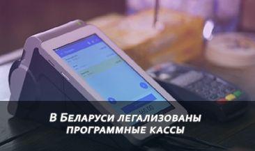 В Беларуси легализованы программные кассы