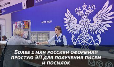 Более 1 млн россиян оформили простую ЭП для получения писем и посылок
