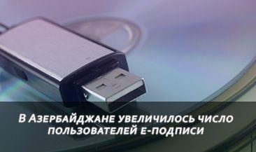 В Азербайджане увеличилось число пользователей е-подписи