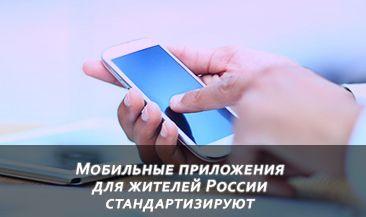 Мобильные приложения для жителей России стандартизируют