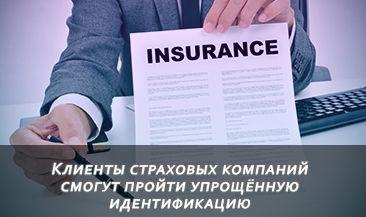 Клиенты страховых компаний смогут пройти упрощённую идентификацию