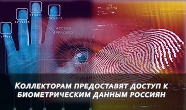 Коллекторам предоставят доступ к биометрическим данным россиян
