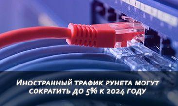 Иностранный трафик рунета могут сократить до 5% к 2024 году