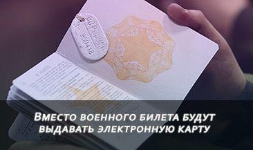 Вместо военного билета будут выдавать электронную карту