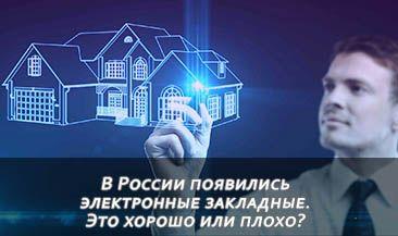 В России появились электронные закладные. Это хорошо или плохо?