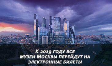 К 2019 году все музеи Москвы перейдут на электронные билеты