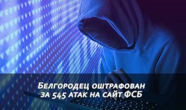 Белгородец оштрафован за 545 атак на сайт ФСБ