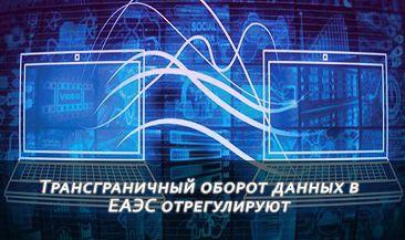 Трансграничный оборот данных в ЕАЭС отрегулируют