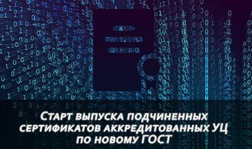 Старт выпуска подчиненных сертификатов аккредитованных УЦ по новому ГОСТ