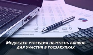 Медведев утвердил перечень банков для участия в госзакупках