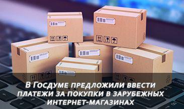 В Госдуме предложили ввести дополнительные платежи за покупки в зарубежных интернет-магазинах