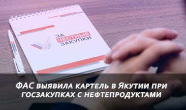ФАС выявила картель в Якутии при госзакупках с нефтепродуктами