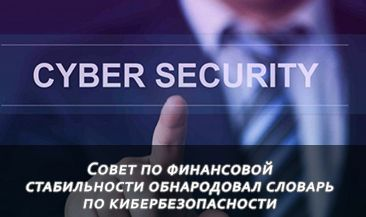 Совет по финансовой стабильности обнародовал словарь по кибербезопасности