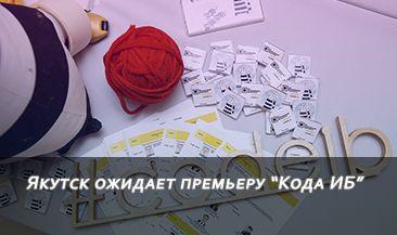 """Якутск ожидает премьеру """"Кода ИБ"""""""
