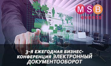 3-я ежегодная бизнес-конференция ЭЛЕКТРОННЫЙ ДОКУМЕНТООБОРОТ