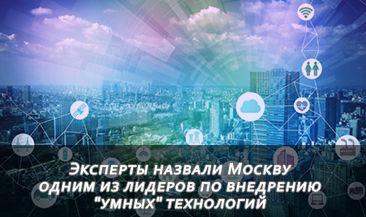 """Эксперты назвали Москву одним из лидеров по внедрению """"умных"""" технологий"""