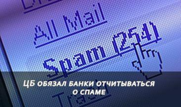 ЦБ обязал банки отчитываться о спаме