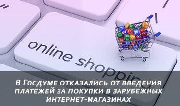 В Госдуме отказались от введения платежей за покупки в зарубежных интернет-магазинах