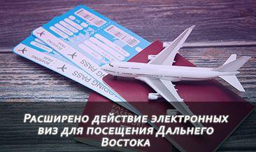 Расширено действие электронных виз для посещения Дальнего Востока