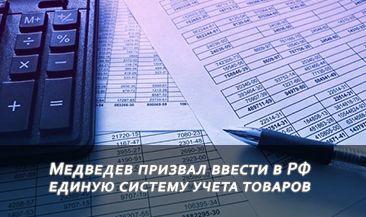 Медведев призвал ввести в РФ единую систему учета товаров