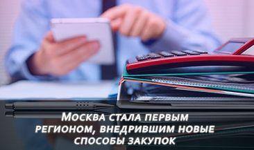Москва стала первым регионом, внедрившим новые способы закупок
