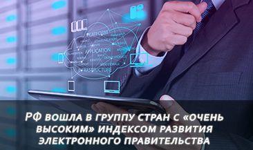 Россия вошла в группу стран с «очень высоким» индексом развития электронного правительства