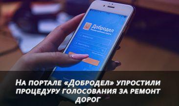 На портале «Добродел» упростили процедуру голосования за ремонт дорог