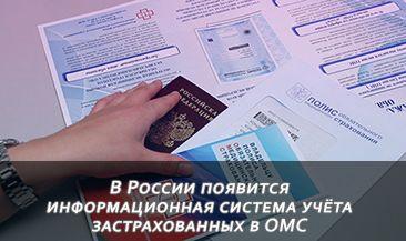 В России появится информационная система учета застрахованных в ОМС