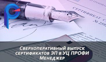 Сверхоперативный выпуск сертификатов ЭП в УЦ ПРОФИ Менеджер