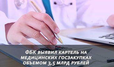 ФБК выявил картель на медицинских госзакупках объемом 3,5 млрд рублей