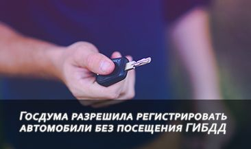 Госдума разрешила регистрировать автомобили без посещения ГИБДД