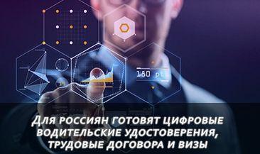 Для россиян готовят цифровые водительские удостоверения, трудовые договора и визы