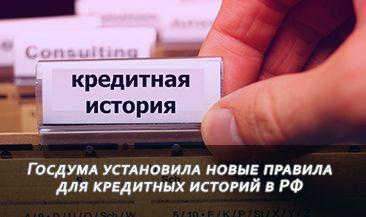 Госдума установила новые правила для кредитных историй в РФ