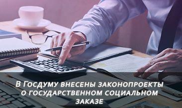 В Госдуму внесены законопроекты о государственном социальном заказе