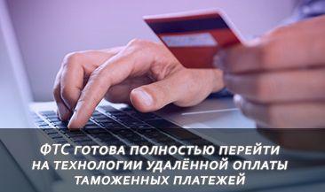 ФТС готова полностью перейти на технологии удалённой оплаты таможенных платежей