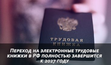 Переход на электронные трудовые книжки в РФ полностью завершится к 2027 году