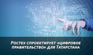 Ростех спроектирует «цифровое правительство» для Татарстана