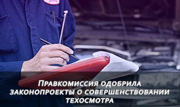 Правкомиссия одобрила законопроекты о совершенствовании техосмотра
