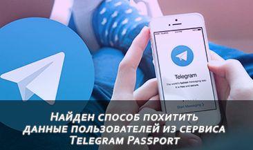 Найден способ похитить данные пользователей из сервиса Telegram Passport